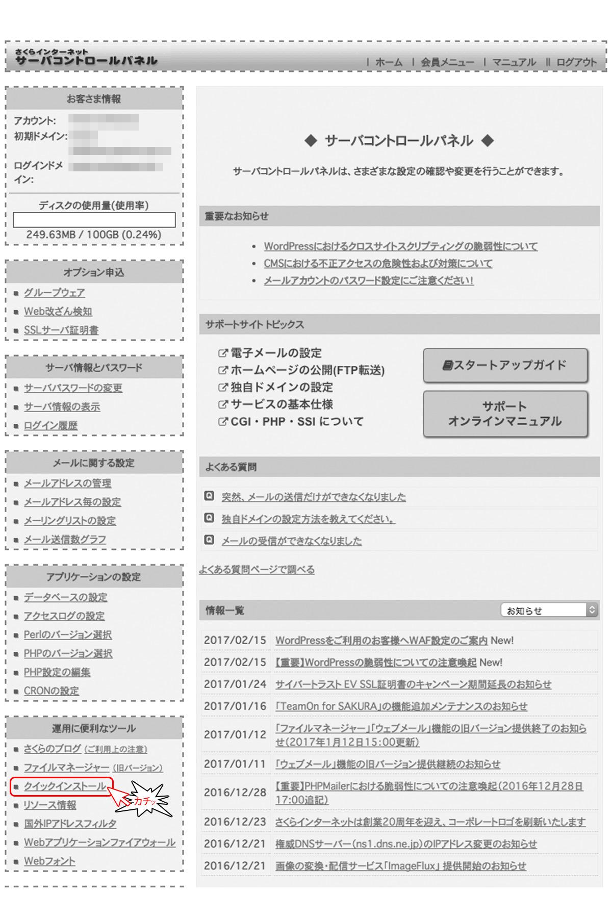 レンタルサーバー管理画面 WordPressかんたんインストール1