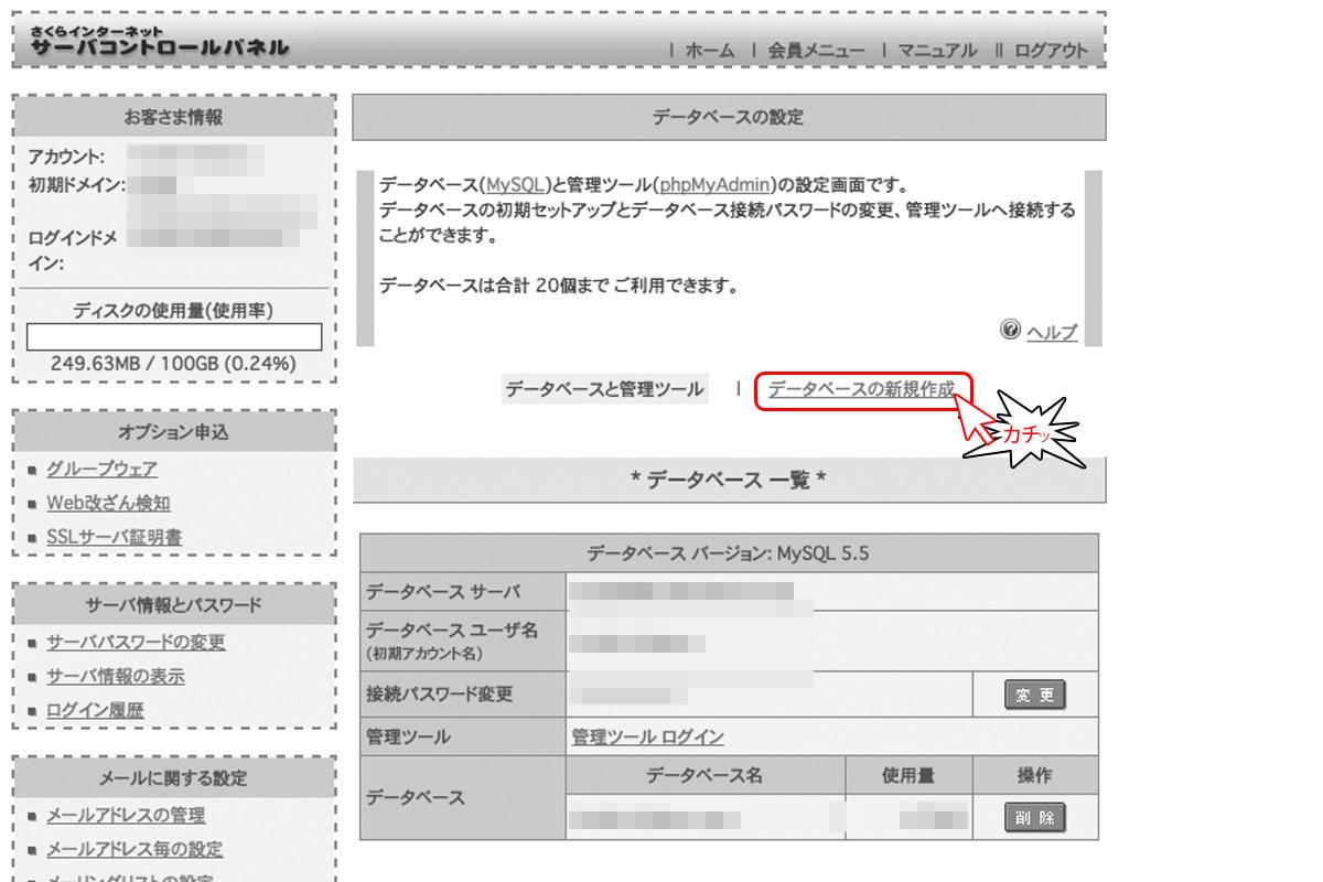 レンタルサーバー管理画面 データベースの作成2
