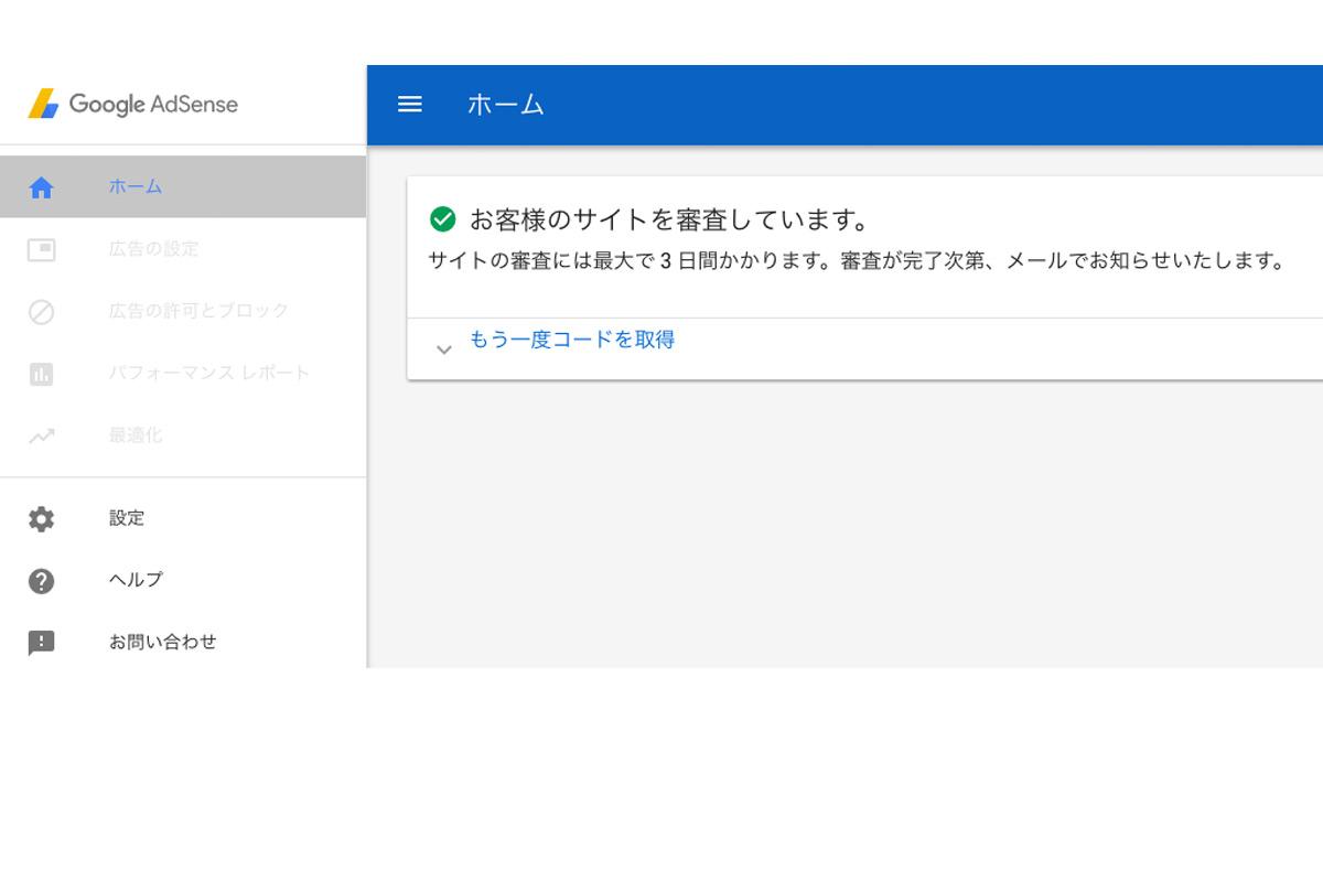 googleアドセンス 審査中