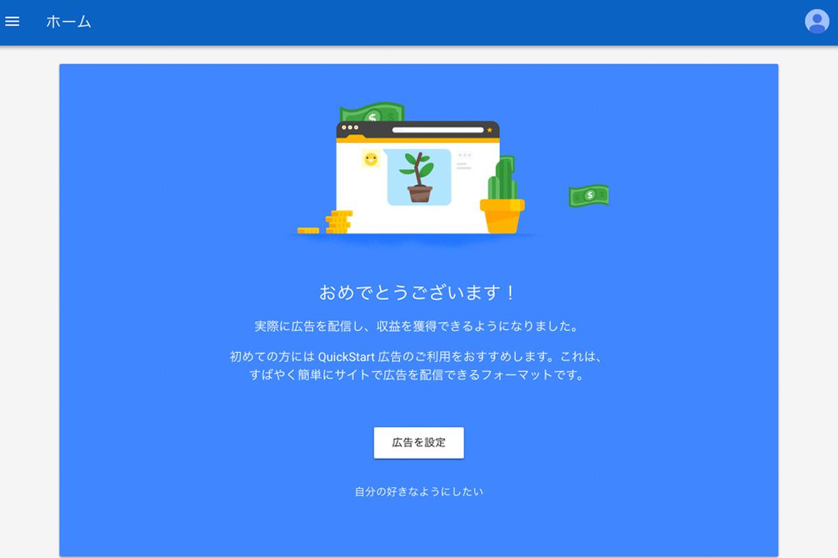 googleアドセンス 審査合格 ログイン画面